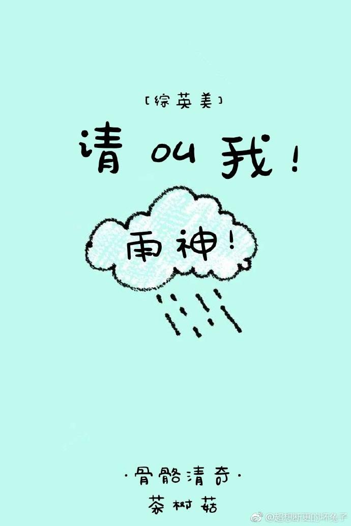 [综]请叫我雨神热门推荐小说