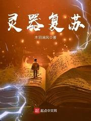 灵器复苏热门推荐小说