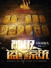 神级盗墓系统最新章节